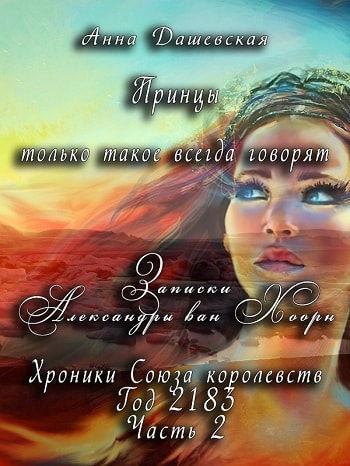Обложка книги Принцы