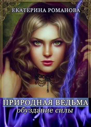 Обуздание силы (#2) Автор: Романова Екатерина
