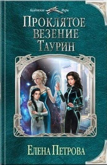 Обложка книги Проклятое везение Таурин