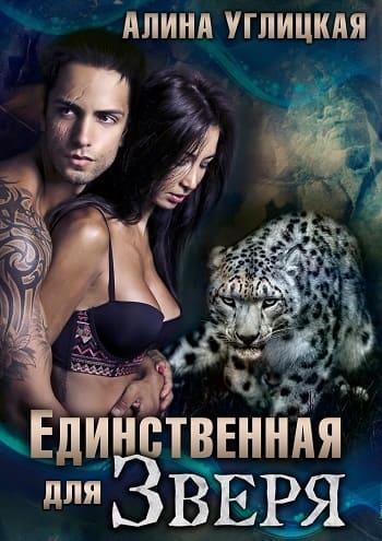 Обложка книги Единственная для зверя