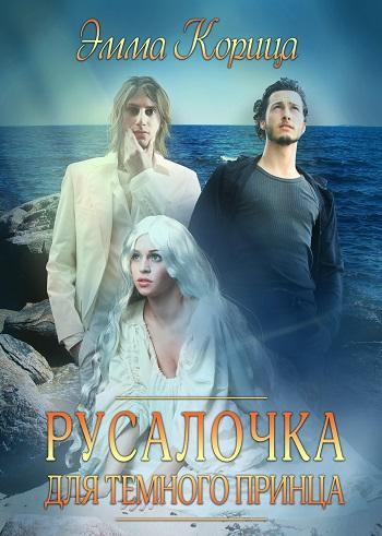 Русалочка для тёмного принца Автор: Эмма Корица