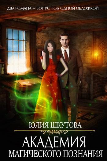 Сборник «Академия Магического Познания» Автор: Шкутова Юлия
