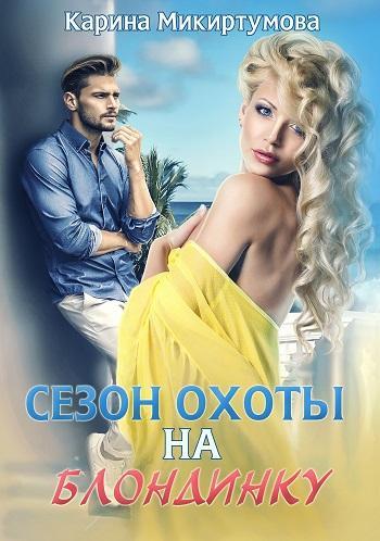 Сезон охоты на блондику Автор: Микиртумова Карина