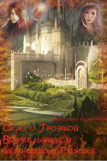 Обложка книги Сказ о Грозной Воительнице и несносном Рыжике