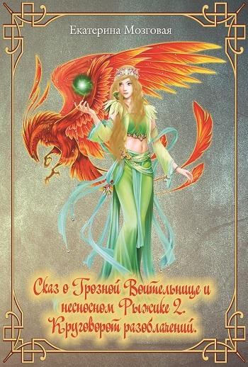 Обложка книги Сказ о Грозной Воительнице и несносном Рыжике 2 Круговорот разоблачений