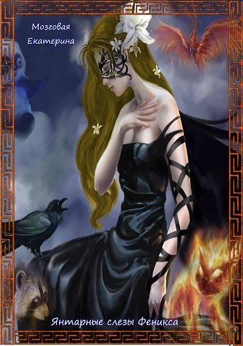 Обложка книги Янтарные слезы феникса