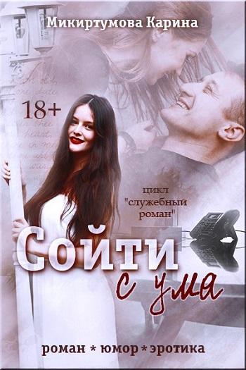 Сойти с ума Автор: Микиртумова Карина