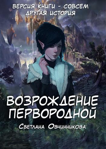 Обложка книги Возвращение первородной