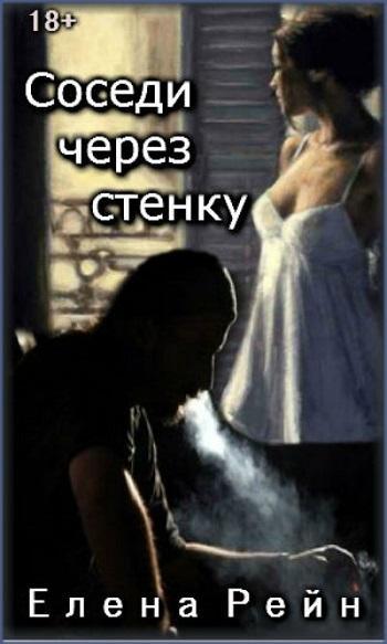 ЕЛЕНА РЕЙН СОСЕДИ ЧЕРЕЗ СТЕНКУ СКАЧАТЬ БЕСПЛАТНО