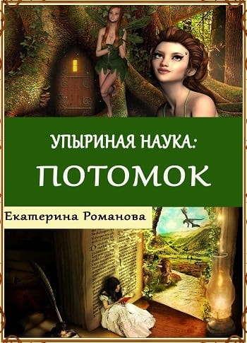 Потомок (#2) Автор: Романова Екатерина