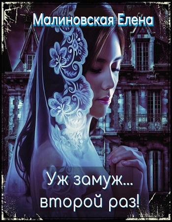 Уж замуж... второй раз Автор: Малиновская Елена