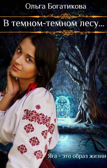 В темном-темном лесу... Богатикова Ольга