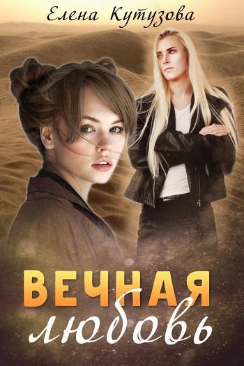 Вечная любовь Автор: Кутузова Елена
