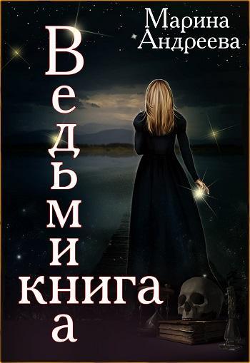 Ведьмина книга. Автор: Андреева Марина