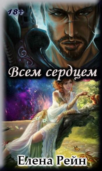 Обложка книги Всем сердцем