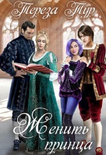 Обложка книги Женить принца