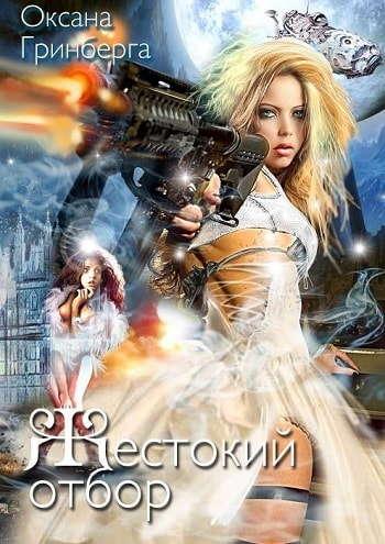 Обложка книги Жестокий отбор