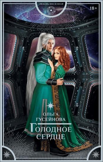 Обложка новинки Ольги Гусейновой