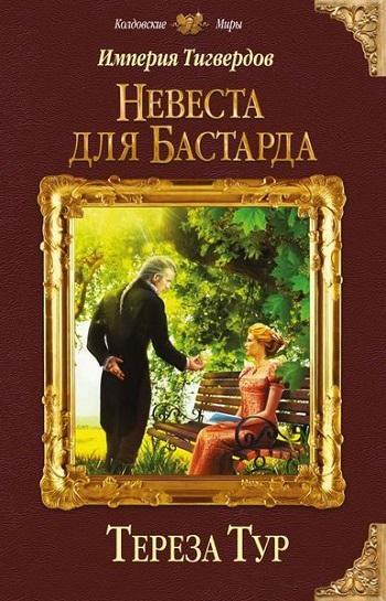 Обложка книги Невеста для бастарда Империя Тигвердов