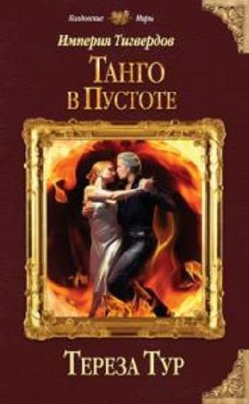 Обложка книги Танго в пустоте Империя Тигвердов