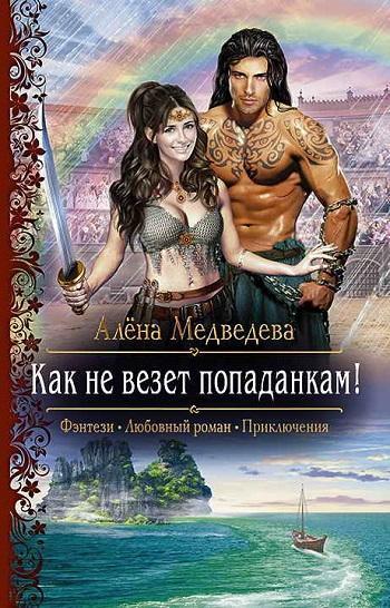 Обложка книги Как не везет попаданкам