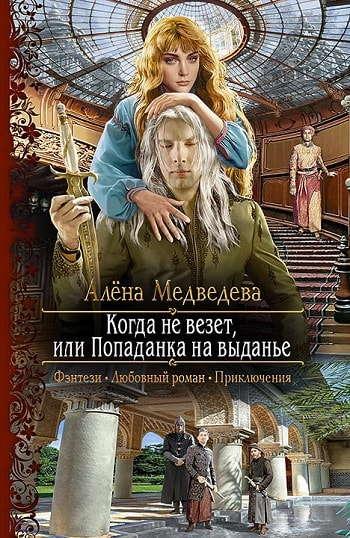 Обложка книги Когда не везет, или Попаданка на выданье