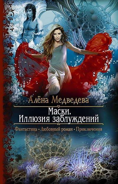 Книга Резиденция феи  читать онлайн Автор Милена
