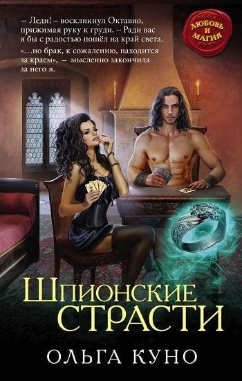 Обложка книги Шпионские страсти