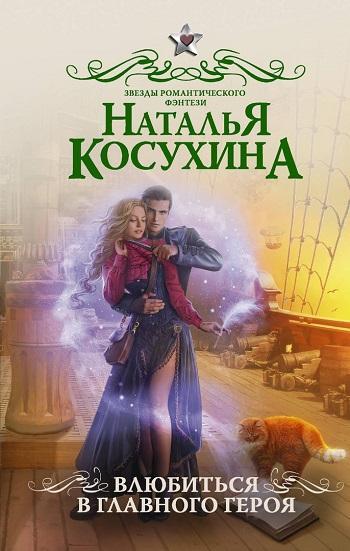 Обложка книги Влюбиться в главного героя