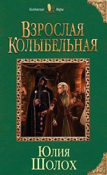 Обложка книги Взрослая колыбельная