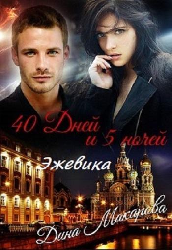 Обложка книги 40 Дней и 5 ночей