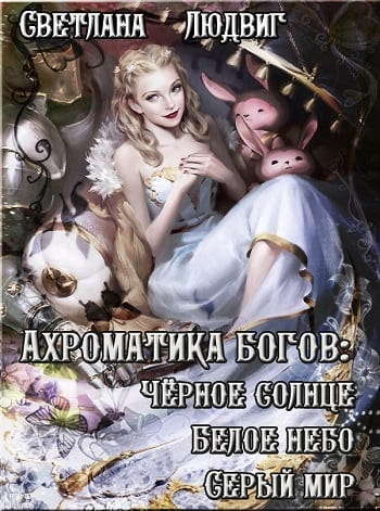 Обложка книги Ахроматика богов: Черное солнце Белое небо Серый мир