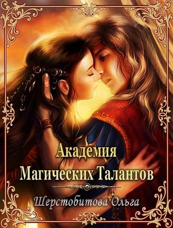 Обложка книги Академия магических талантов