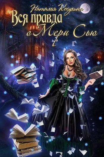 Обложка книги Вся правда о Мери Сью