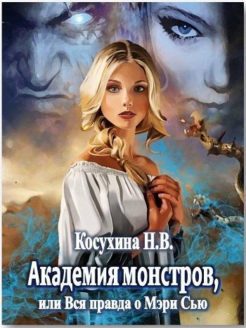 Обложка книги Академия монстров, или Вся правда о Мэри Сью