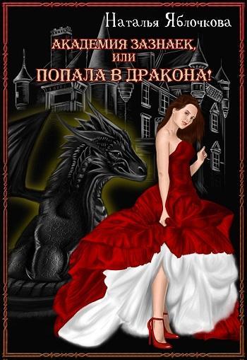 Академия зазнаек или Попала в дракона! Автор: Яблочкова Наталья