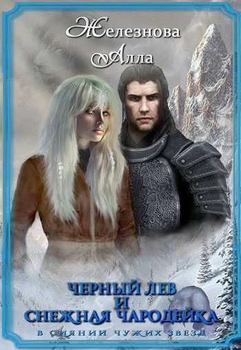 Обложка книги Черный лев и снежная чародейка