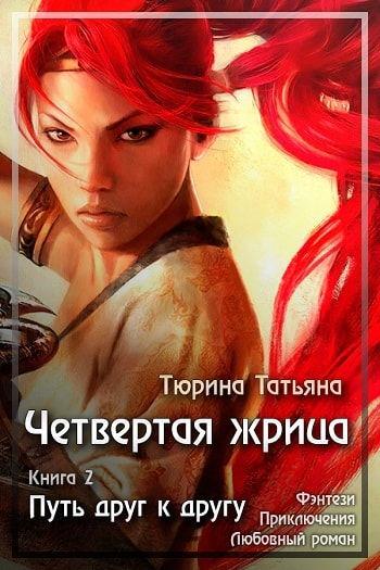 Путь друг к другу Автор: Тюрина Татьяна