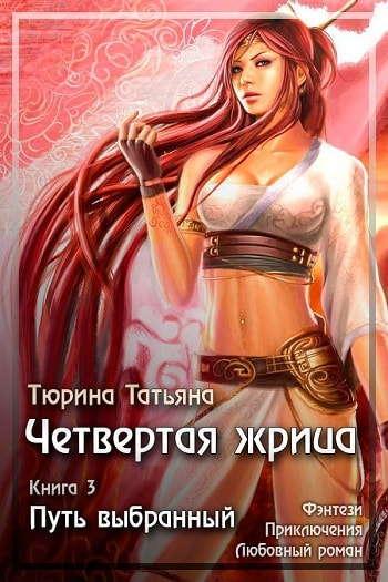 Обложка книги Четвертая жрица Книга 3