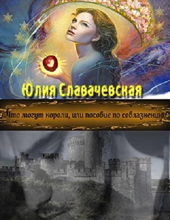 Что могут короли, или пособие по соблазнению (#2) Автор: Славачевская Юлия