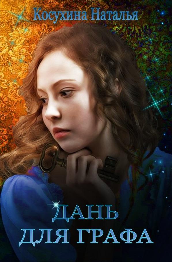 Обложка книги Дань для графа