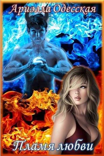 Обложка книги Пламя любви Одесская