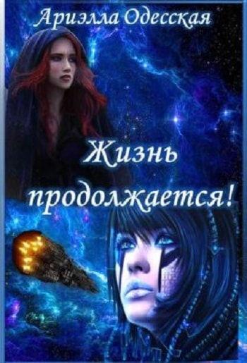 Одесская Ариэлла - Двойное счастье! - 2, Читать или