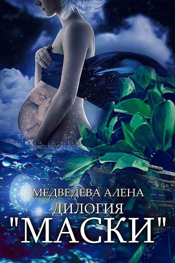 Обложка книги Маски дилогия