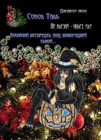 Обложка книги Не влезай - убьет, или Кошачий беспредел под новогодней елкой