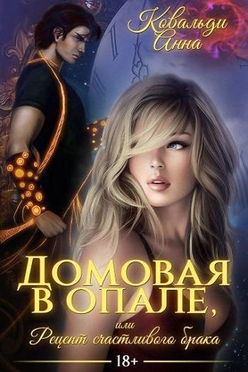 Обложка книги Домовая в опале