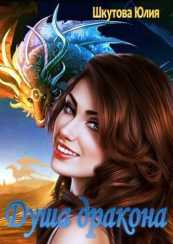 Душа дракона. Автор: Шкутова Юлия