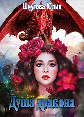 Душа дракона Автор: Шкутова Юлия