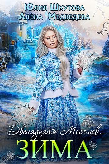 Двенадцать Месяцев. Зима. Автор: Медведева Алена Шкутова Юлия