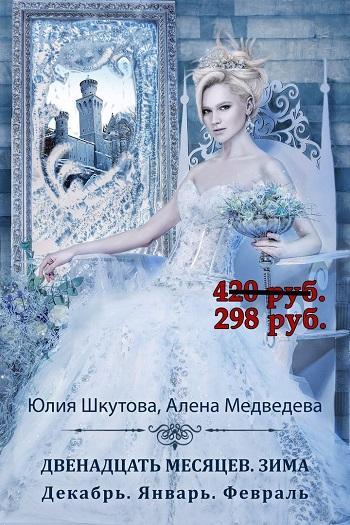 Обложка книги Двенадцать месяцев Сборник